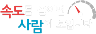 savethelife-slogan-final-320