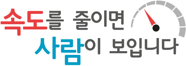 savethelife-slogan-final